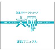 気象庁ワークショップ